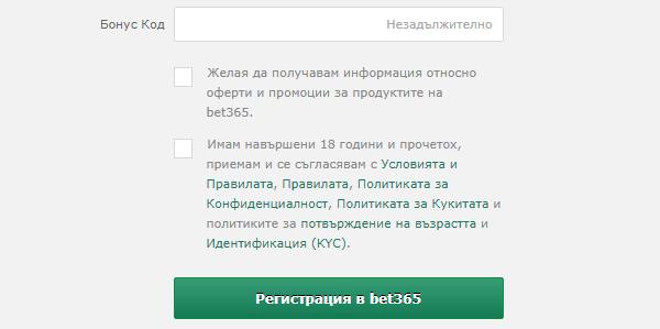 bet365 бонус код