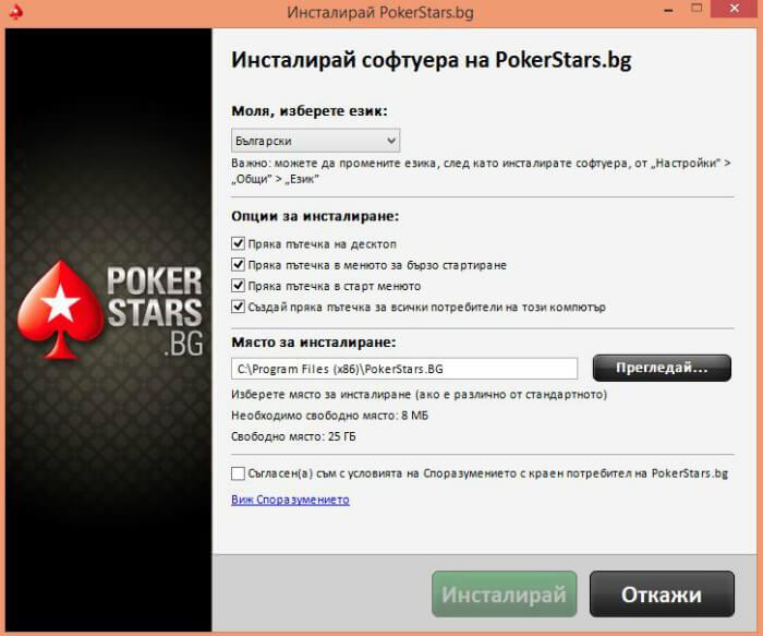 PokerStars бонус - инсталирайте