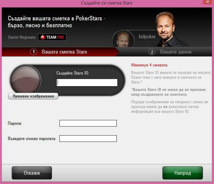 Регистрирайте се в PokerStars