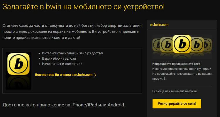 bwin мобилно приложение