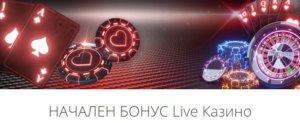 Winbet Live Casino